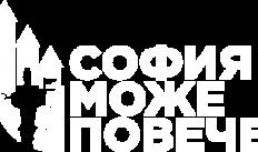 Sofia-mozhe-poveche-Logo